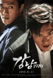 Gangnam 1970 (2015) โอปป้า ซ่ายึดเมือง