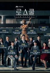 Law School (2021) ชีวิตนักเรียนกฏหมาย