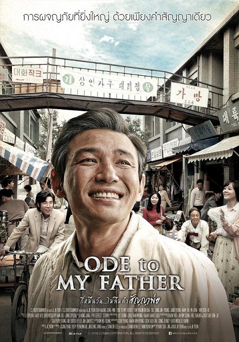 Ode To My Father (2014) กี่หมื่นวัน..ไม่ลืมคำสัญญาพ่อ