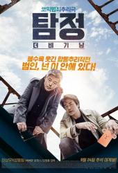 The Accidental Detective (2015) ปริศนาฆาตกร