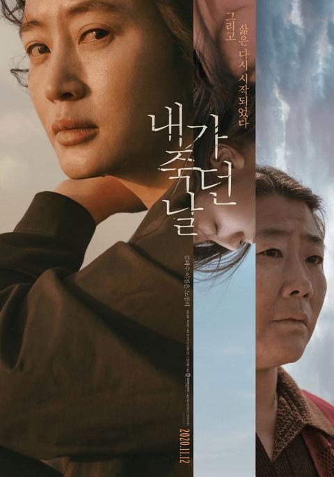 The Day I Died: Unclosed Case (2020) ซับไทย