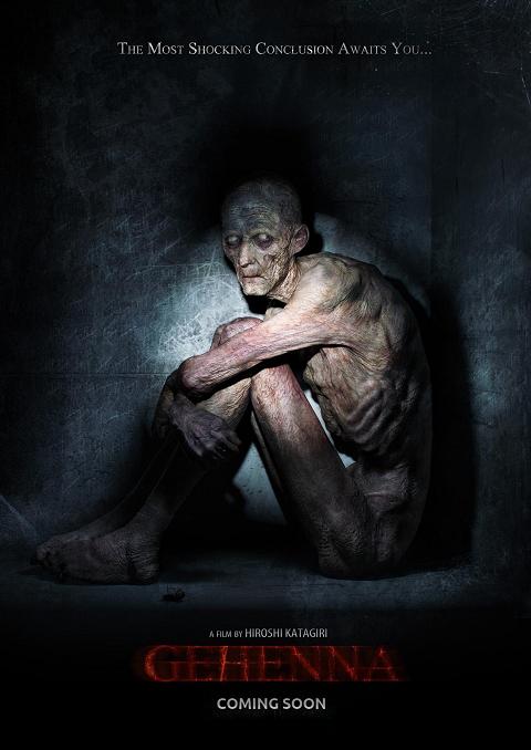 Gehenna Where Death Lives (2016) มันอยู่ในหลุม [ซับไทย]