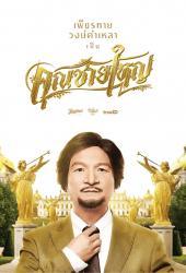 คุณชายใหญ่-2020-Master-Petchtai