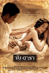 จันดารา (2001) Jan Dara