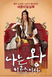 I Am A King (2012) ข้า(น้อย)นี่แหละราชา