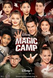 Magic Camp (2020) ป่วน ก๊วนมายากล