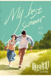 My Best Summer (2019) จะจดจำเธอไว้ตลอดไป