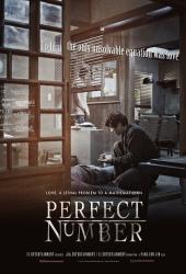 Perfect Number (2012) เพอร์เฟค นัมเบอร์