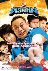 ดรีมทีม (2008) Dream Team