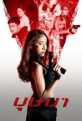 บุษบา (2021) The Secret Weapon