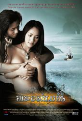 พระอภัยมณี (2002) The Prince the Witch and the Mermaid