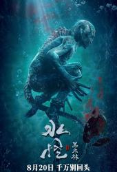 Sea Monster 2 Black Forest (2021) อสูรกายใต้น้ำ 2 ตอน ป่าทมิฬ