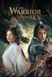 The Warrior From Sky (2021) สุสานเทพ