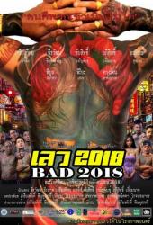 เลว (2018) Bad